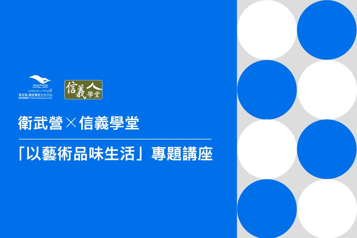 衛武營信義學堂主視覺W1200xH800